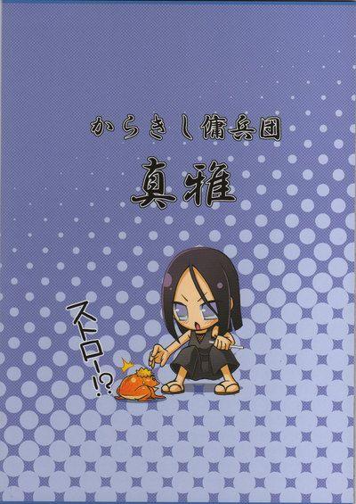(C76) [Karakishi Youhei-dan Shinga (Sahara Wataru)] Yokubari Saboten (Naruto) [English] [Colorized]