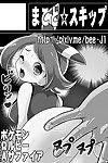 (C87) [Makoto☆Skip (Makoto Daikichi)] Orgasmic Malevolent GOGO (Pokémon) [English] {risette-translations}